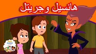 #x202b;هانسيل وجريتل - قصص العربيه - قصص اطفال - كرتون اطفال - قصص عربيه - قصص اطفال قبل النوم#x202c;lrm;