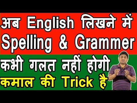 How To Write English Sentences Correctly | without spelling And Grammar Mistake | Hindi
