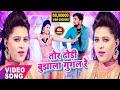 Download Gunjan Singh का नया 4k वीडियो-Tor dhodhi Bujhala google re   सुपर हिट Song 2018    Pragati films