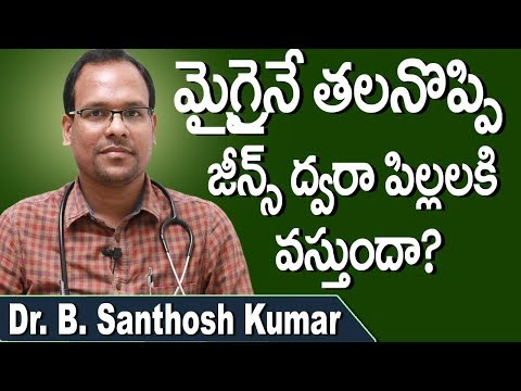 Migraine Causes To Children Through Jeans   Health Tips Telugu   Doctor Tv Telugu