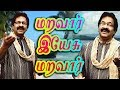 Jollee Abraham Maravaar Yesu Maravar Tamil Christian Song Hd