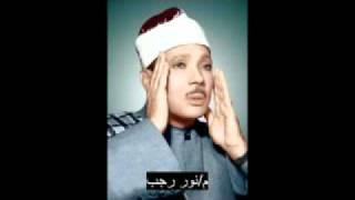 سورة البلد   عبد الباسط     صوت جمـــــــــــــمـــيـــــل