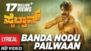 Banda Nodu Pailwaan - Theme | Pailwaan Kannada | Kichcha Sudeepa | Krishna | Arjun Janya