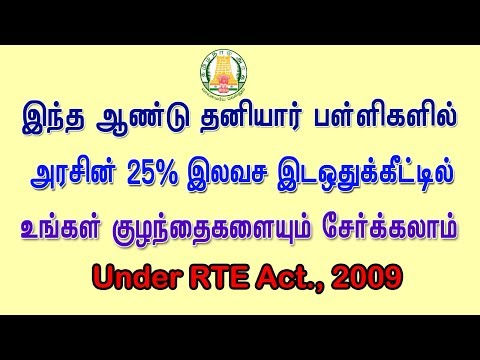 Right to Education, RTE, Free School Seat, How to Apply RTE Act 2009, What is RTE Act in Tamil