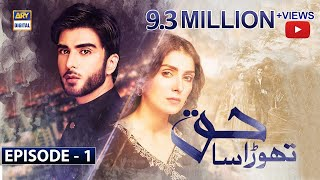 Thora Sa Haq Episode 1 | 23rd October 2019 | ARY Digital Drama [Subtitle Eng]
