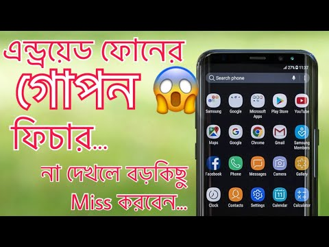 Secret features on Android    [Bangla]  [Android tips bangla 2018]