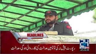 News Headlines | 5:00 PM | 12 February 2018 | 24 News HD