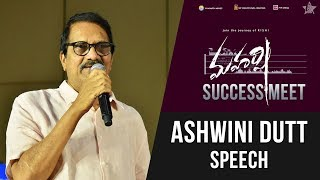Ashwini Dutt Speech - Maharshi Success Meet - Mahesh Babu, Pooja Hegde | Vamshi Paidipally