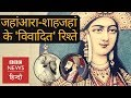 Mughals History Relationship Between Shah Jahan And Jahan Ara BBC Hindi