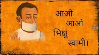 Aao Aao Bhikshu Swami