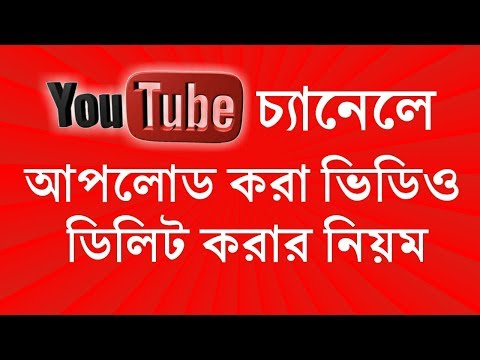 How to delete video from YouTube channel Bangla tutorial