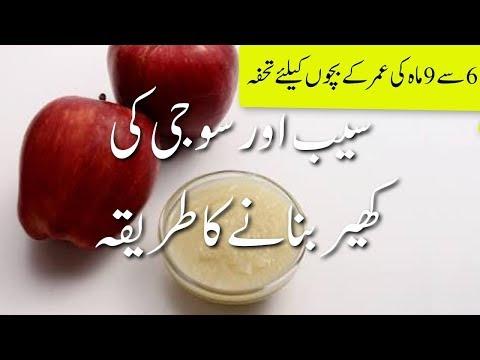 Apple Ki Kheer Banane Ka Tarika سیب اور سوجی کی کھیر Apple Kheer Recipe In Urdu | Sweet