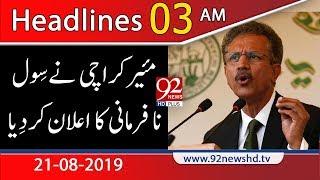News Headlines | 3 AM | 21 August2019 | 92NewsHD