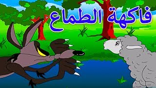 #x202b;قصص عربية للأطفال - قصص اطفال - كرتون اطفال - قصص العربيه - قصص اطفال قبل النوم جديدة 2018 - Story#x202c;lrm;
