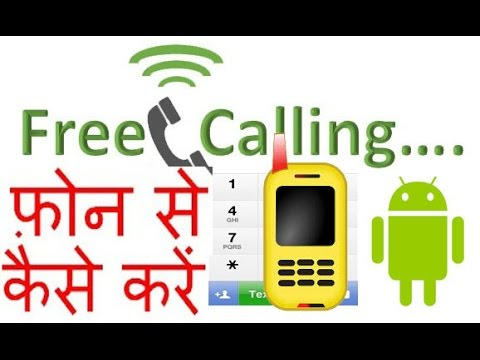 how to make free calls to any mobile in india   (in hindi)