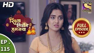 Rishta Likhenge Hum Naya - Ep 115 - Full Episode - 16th  April, 2018