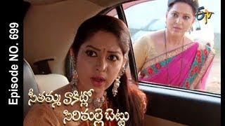 Seethamma Vakitlo Sirimalle Chettu | 29th November 2017 | Full Episode No 699| ETV Telugu