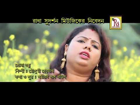 Xxx Mp4 Sona Bandhu সোনা বন্ধু New Bengali Romantic Song Mousumi Debnath Sad Song R S Music 3gp Sex
