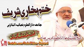 Shekh ul Hadees Molana M.Idrees Sahb New Bayan - Khatam Bukhari Shareef