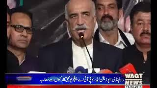 Waqtnews Headlines 08:00 AM 19 April 2018