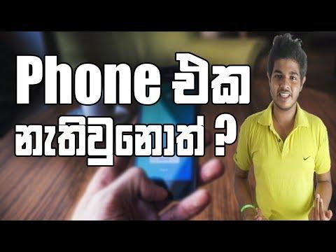 Find a lost Phone | Phone එක නැතිවුනොත් ? - Sinhala