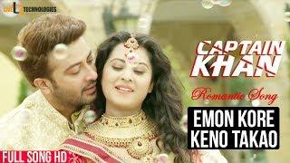 Emon Kore Keno Takao | Shakib Khan | Bubly | Konal & Sahriar Rafat | Captain Khan Bengali Movie 2018