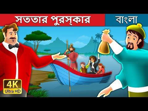 জাদুর খেলনা   Moral Stories for Kids In Bangla