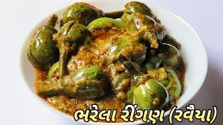 ભરેલા રીંગણ (રવૈયા) | Eggplant Curry | Bharela Ringan (Ravaiya) Recipe