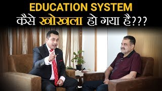 Education System कैसे खोखला हो गया है ?   Mohandas Pai   Dr Vivek Bindra