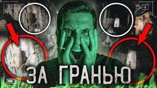 Download За ГРАНЬЮ Паранормального - ПРИЗРАК на видео Video