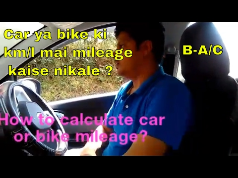 How to calculate car mileage | bike mileage | easy way