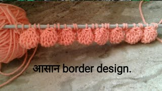 Candy Border Knitting Pattern In Hindi Eng Subtitles Stylish