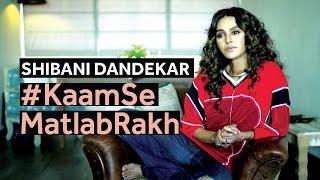 Shibani Dandekar | #KaamSeMatlabRakh | Blush