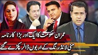 Takrar with Imran Khan | 12 November 2018 | Express News