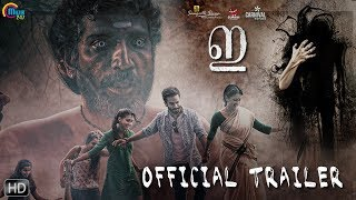E Malayalam Movie   Official Trailer   Gautami Tadimalla   Kukku Surendran   Sangeeth Sivan   HD