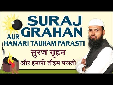 Suraj Grahan - Solar Eclipse Ke Waqat Pregnant Aurat Ko Churi Ya Chulhe Ke Paas Nahi Jane Dete Iski