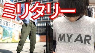 ご視聴ありがとうございます!  MYAR【マイアー】 日本ではUNITED ARROWS & SONSのみのお取り扱いです。 http://www.unitedarrowsandsons.jp/  今後もファッションに関する動画をアップしていきますので是非チャンネル登録の方お願いします!   ●Instagram  https://www.instagram.com/kichijyoji_hazumu/   ■twitter https://twitter.com/hazumu1101    カインドオル吉祥寺 http://www.kind.co.jp/kichijyoji/
