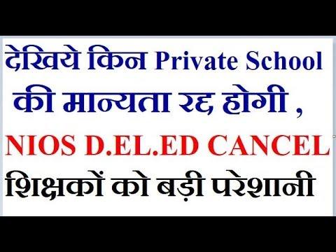 देखिये किन प्राइवेट स्कूल की मान्यता रद्द होगी और teacher का NIOS D.EL.ED Cancel होगा