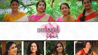Marghazhi Thingal - Music Video | Thiruppavai | Suhasini Mani Ratnam