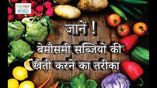 बेमौसमी सब्जियों का उत्पादन कैसे करें ?