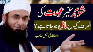 [Best] Why Husband is Attracted to Other Women | Molana Tariq Jameel Latest Bayan [HD]