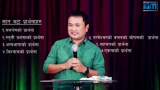 HOW TO PRAY POWERFULLY (effectively)?-Samuel Tamang (Nepali)
