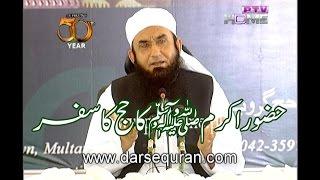 (Full) Maulana Tariq Jameel - Latest Hajj Bayan 2014 -