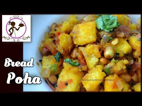 মাত্র ১০ মিনিটে তৈরি বাচ্ছাদের টিফিন বা বিকেলের নাস্তা  - Bread Poha Recipe | Easy Snack/Breakfast