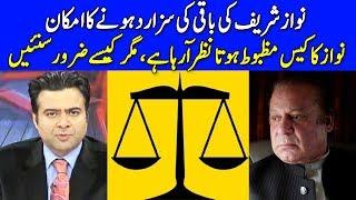 Nawaz Sharif Ki Saza Khatam Honay Ka Imkan - On The Front with Kamran Shahid - Dunya News