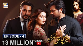 Meray Paas Tum Ho Episode 4 | 7th September 2019 | ARY Digital Drama