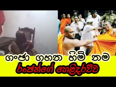 Xxx Mp4 හාමුදුරුවරු ගංජා ගහන වීඩියෝව Ashen Vlogs With Ranjan Ramanayake රංජන්ගෙ කතාව සත්යක්ද Hot News 3gp Sex