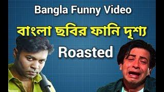 Bangla Movie Funny Scenes   Ep - 1   Shakib Khan   Ananta Jalil   Zayed Khan   PM MEDIA Bengali