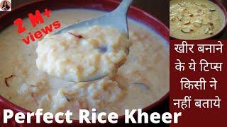 चावल की परफेक्ट खीर बनायें इन टिप्स के साथ/ Chawal ki kheer/Rice pudding|Poonam