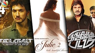 Book Your Show : Indrajith, Julie 2, English Padam  | Latest Tamil Movies Release